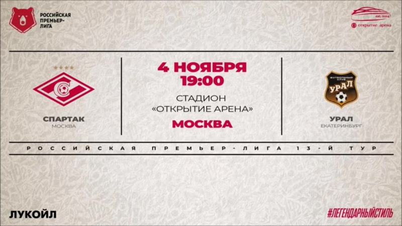 «Спартак» – «Урал»