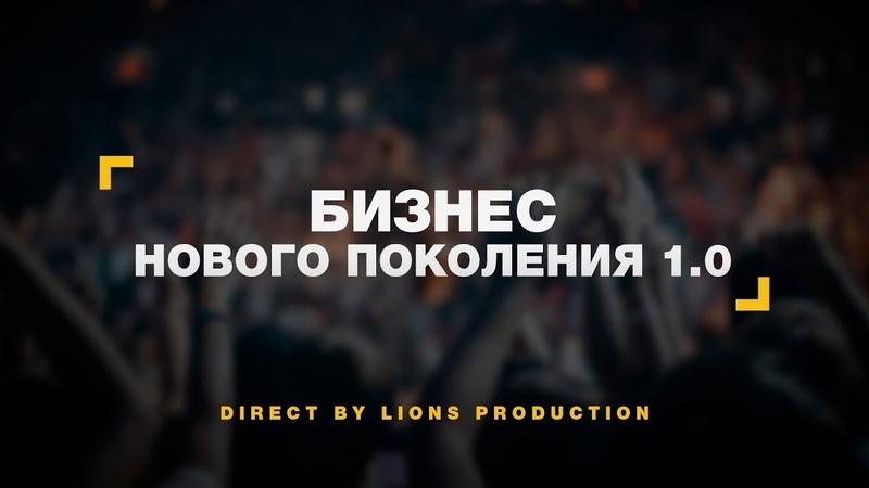 Kharkiv | Бизнес нового поколения 1.0 - LionsProduction