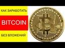 Как заработать биткоин без вложений 2018 Криптовалюта как заработать без вложений