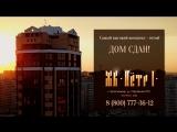 Элитный ЖК Пётр I / Love Story / Оригинальная версия