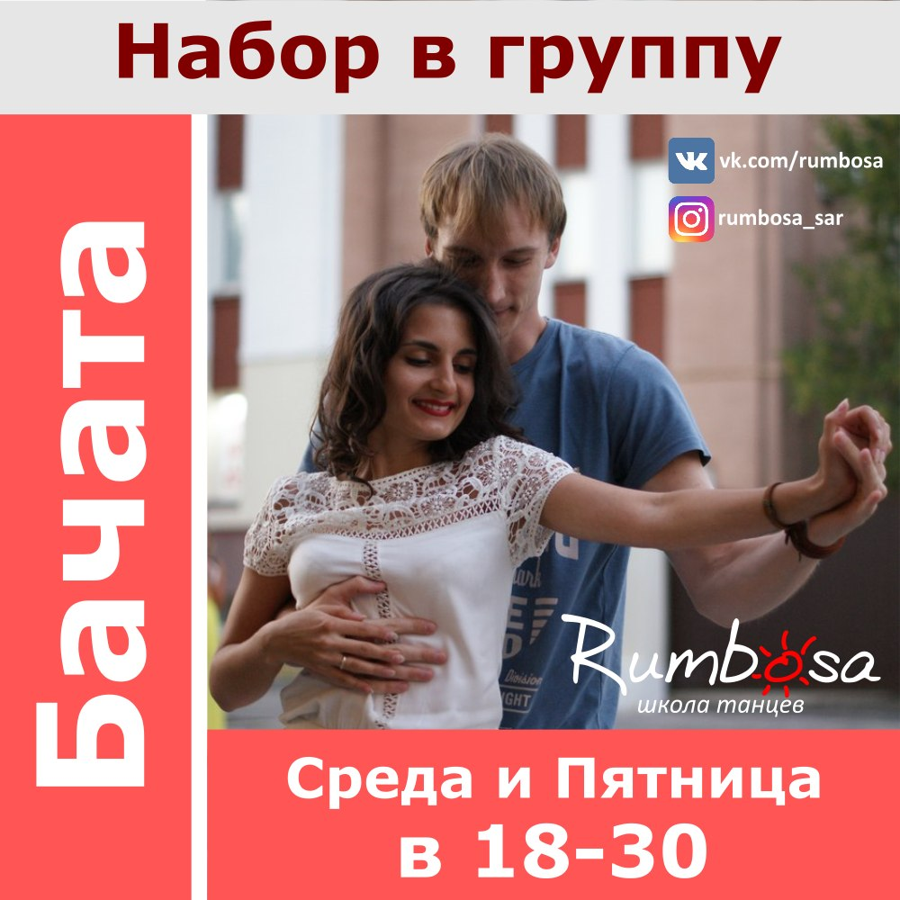 Афиша Саратов БАЧАТА! 16 мая 18.30 - открытое занятие