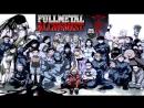 Стальной алхимик/Цельнометаллический Алхимик/Братство/Fullmetal Alchemist/Hagane no Renkin Jutsushi. Опенинг/Opening 1-9