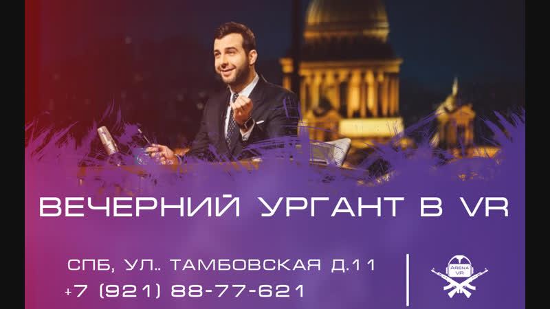 Полина Гагарина и Иван Ургант отправились освобождать Москву от монстров. (22.09.2017)