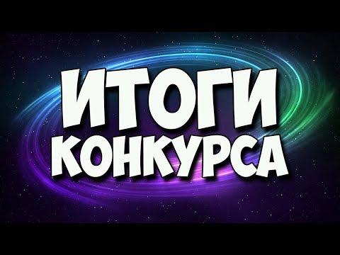 итоги розыгрыша от пректа серверов evo host ru