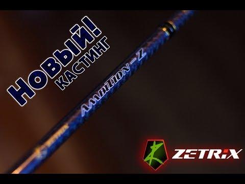 Обзор спиннинга Zetrix Ambition-Z кастинг.Волшебство в руках.Magic stick