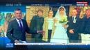 Новости на Россия 24 • Дресс-код для свадеб скандал на всю Москву