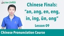 8 Chinese nasal simple finals | Pinyin Lesson 09 - Learn Mandarin Chinese Pronunciation