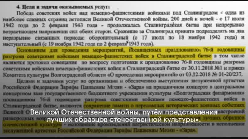 1 250 000 рублей получила певица Зара за 20ти минутное выступление памяти Сталинградской битвы