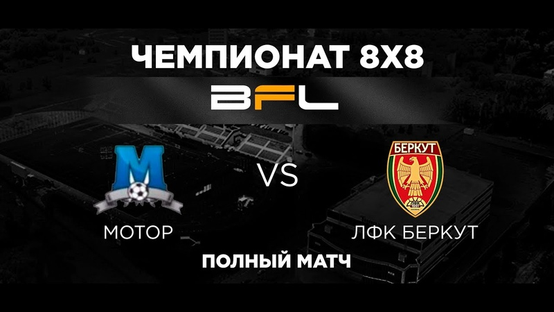 • Чемпионат BFL 8х8 • Мотор - Беркут • Полный матч