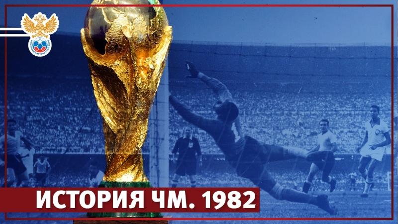 История ЧМ. 1982