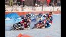 09.12.2018 Мотогонки на льду 2019.КЧР Суперлига,2 этап/Ice speedway 2019per League Russia,2 stage
