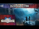 ОБЗОР игры TOWER OF TIME! Первый взгляд на новый вид RPG от JetPOD90.