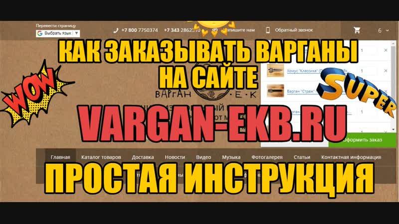 Как заказывать варганы на сайте vargan Простая инструкция смотреть онлайн без регистрации