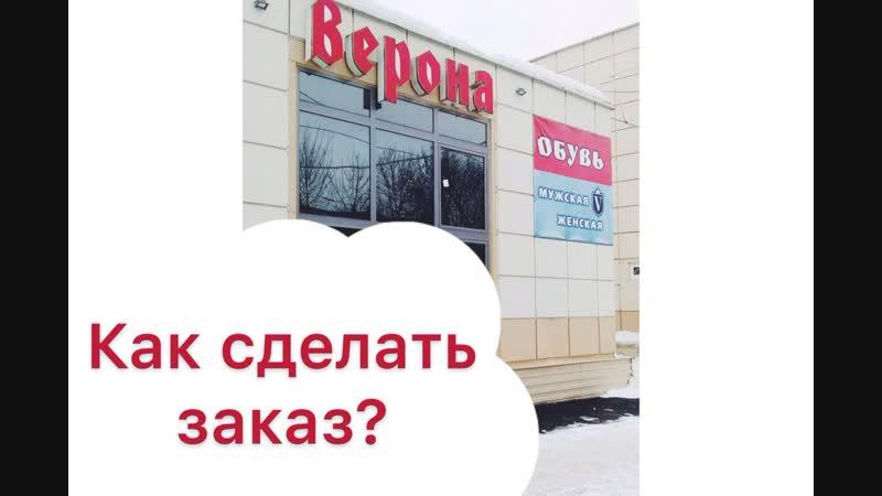 Как сделать заказ онлайн Обувной магазин Верона г. Кириши