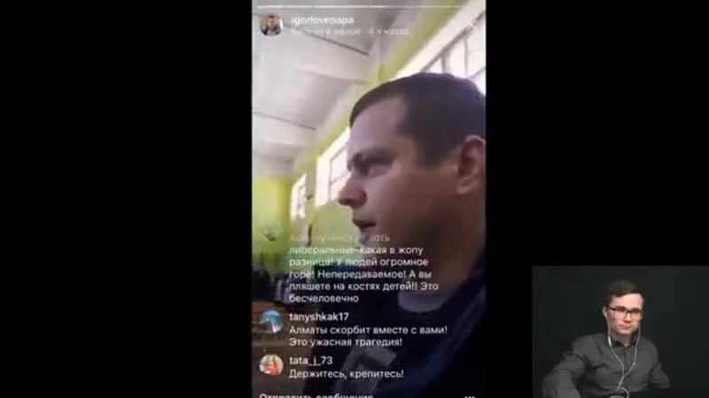 Разоблачение Игоря Вострикова и сотрудников ФСБ(спалились). Из героя в антигерои. Кемерово