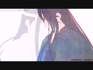 【魔道祖师MMD】Mo Dao Zu Shi 柠檬-时至今日你仍是我的光芒