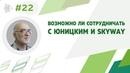 ▶22 Вы не пробовали сотрудничать с Юницким и SkyWay l Дмитрий Дуюнов