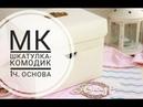 скрапбукинг/ ШКАТУЛКА-КОМОДИК для маленькой принцессы /Комодик из картона своими руками