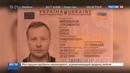Новости на Россия 24 Вороненкова подозревают в рейдерском захвате здания