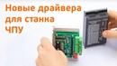 Новый Одноканальный Драйвер Шагового Двигателя Для Станка ЧПУ