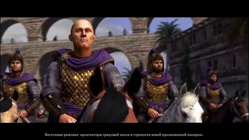Total War Attila Восточная Римская Империя