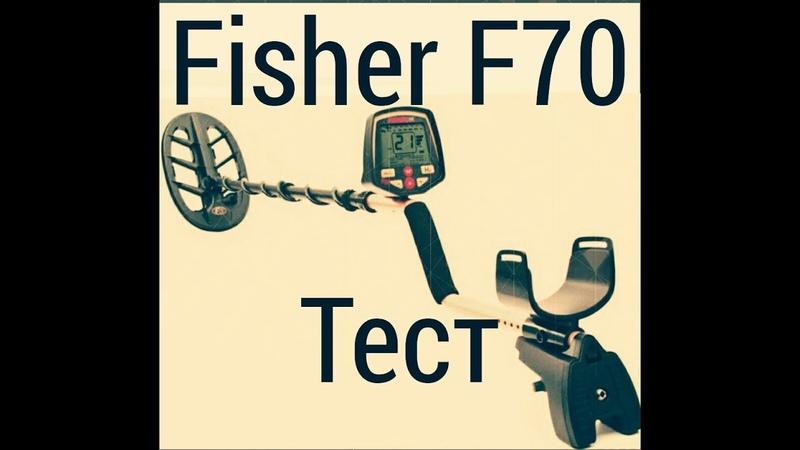 Тест металлоискателя Фишер F70 с 11DD №35