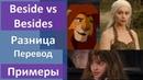 Beside vs Besides разница примеры перевод