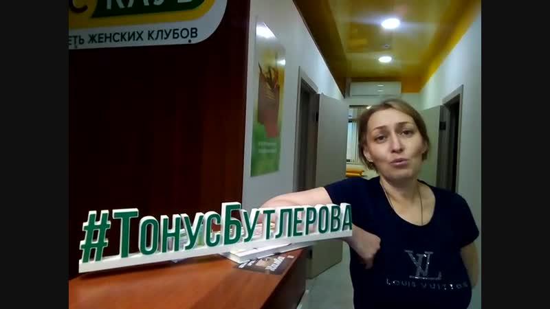 Анна о тренировках в ТОНУС КЛУБ®