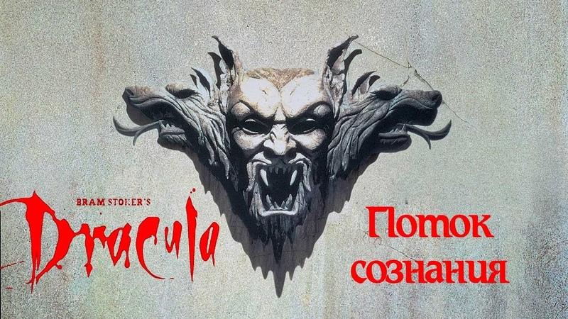 Поток сознания Bram Stoker's Dracula