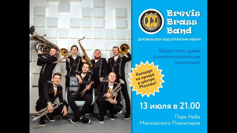 Духовое шоу Bravis Brass Band в Парке неба