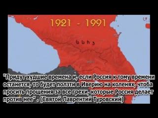 Исторические карты Грузии