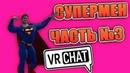 VRChat Супермен Свадьба Часть №3 Лучшие моменты