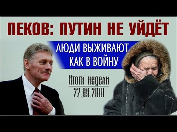 Песков Путин не уйдет Реалии В войну крыс ели и выжили ИТОГИ