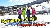 Буковель 2019. Сердце Карпат. Bukovel 2019. The heart of the Carpathians