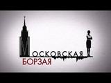 Московская борзая. Все серии подряд (2016) Криминальная мелодрама @ Русские сериалы