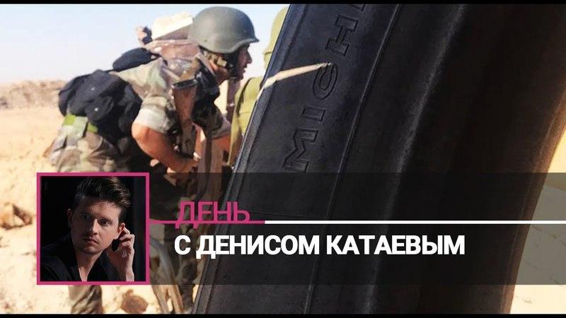 Главные новости 16 октября с Денисом Катаевым. Земцов Степан: строительство моста на Сахалин
