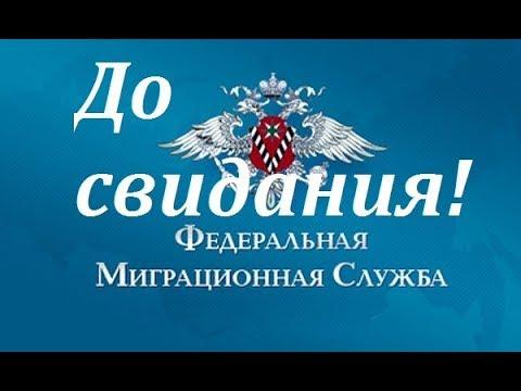 Требуем исключить данные из реестра РФии и удалить ранее наработанное
