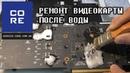 Ремонт видеокарты после купания. Замена чипов памяти на ASUS GTX 1060