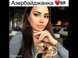 Азербайджанка ♥️?