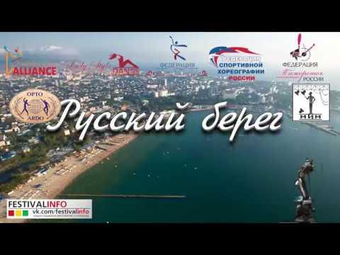 25-30 июня 2018г. Международный рейтинговый фестиваль-конкурс РУССКИЙ БЕРЕГ, Анапа