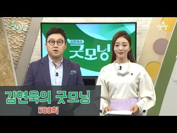 [교양] 김현욱의 굿모닝 580회_190114 - 올해 최악의 미세먼지, 내일 낮부터 대기질 회4837