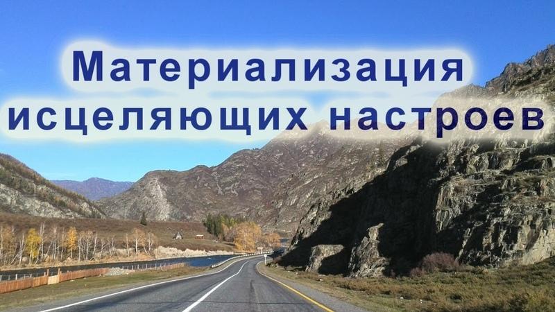 УСТАНОВКА НА МАТЕРИАЛИЗАЦИЮ ИСЦЕЛЯЮЩИХ НАСТРОЕВ Сытин Г.Н.
