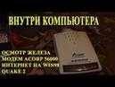 Old-peKa - ВНУТРИ КОМПЬЮТЕРА,ADSL MODEM, Интернет с WINDOWS 98, QUAKE 2