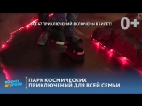 Космодрайв - космический парк приключений в Томске!