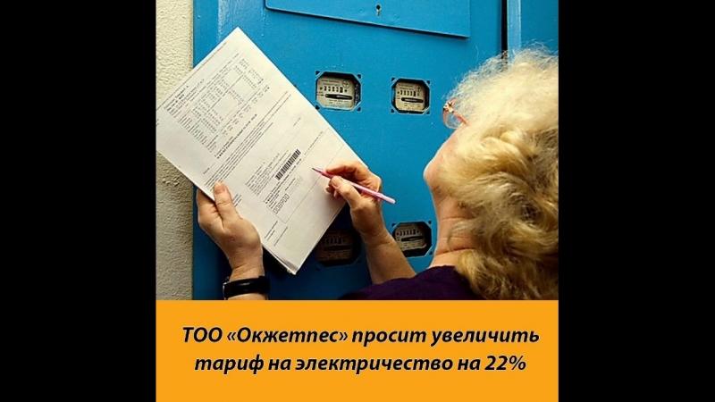ТОО Окжетпес просит увеличить тариф на электричество на 22% Анонс газеты на 19 05 2018