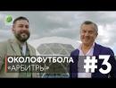 ОколоФутбола 3 — «Арбитры»в гостях — Сергей Фурса