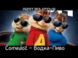 Comedoz - Водка Пиво