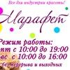 МАРАФЕТ - магазин профессиональной косметики!!