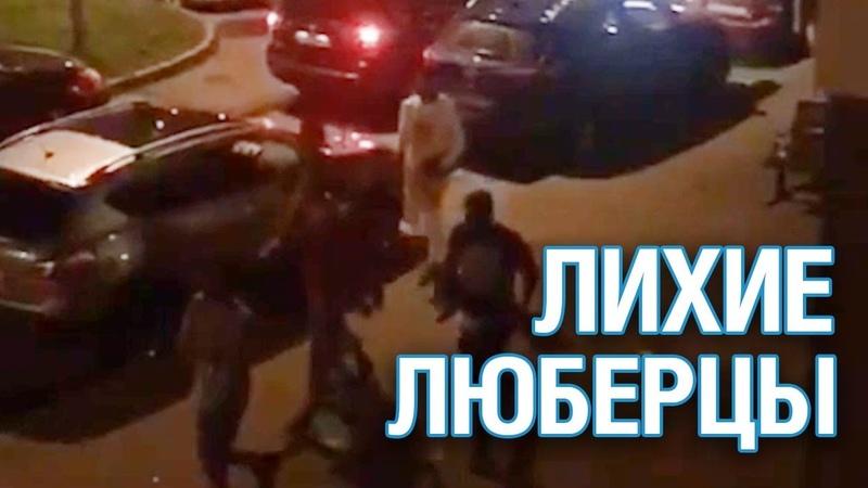 Разборки африканцев закончились стрельбой в Люберцах - Подмосковье 2018 г.