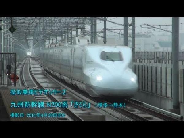 九州新幹線 さくら N700系 擬似乗車ビデオ(№46)Shinkansen sakura